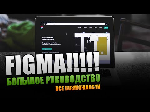 Большое руководство по программе Figma.