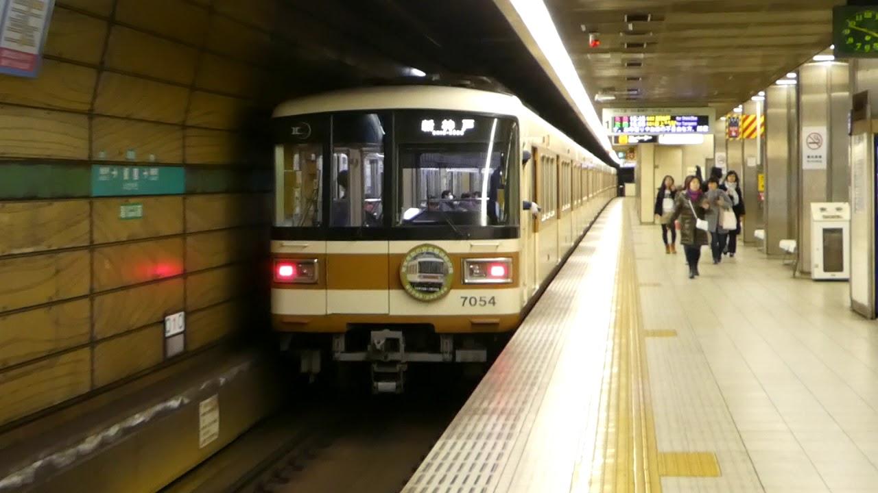 Dieses Video ist nicht verfügbar.                         【フルHD】北神急行電鉄北神線7000系 板宿(S10)駅発車