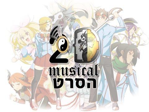 2D Musical - הסרט