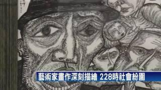 228事件屆70週年 海內外擴大追思 民視新聞