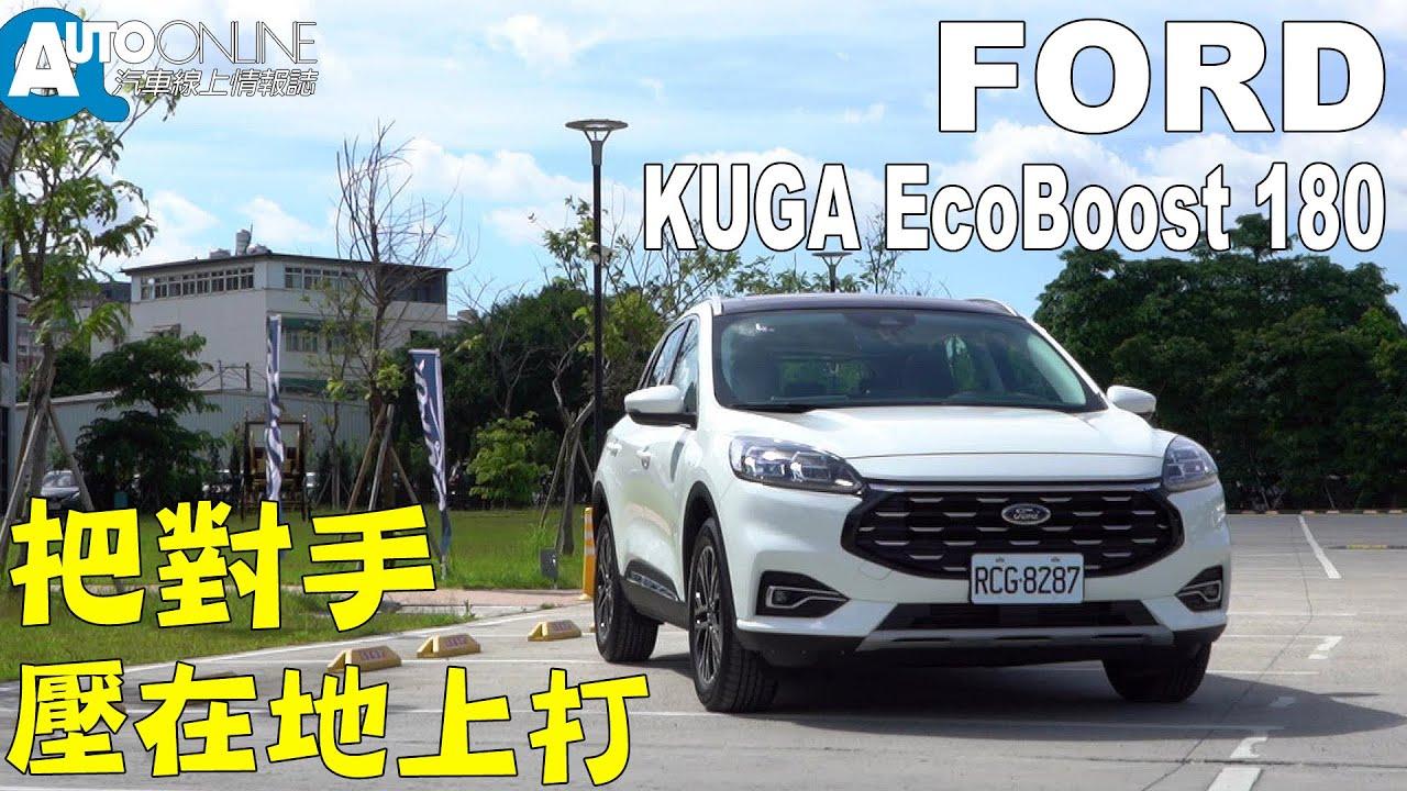 把對手壓在地上打!FORD KUGA EcoBoost 180 旗艦版 【Auto Online 汽車線上 試駕影片】