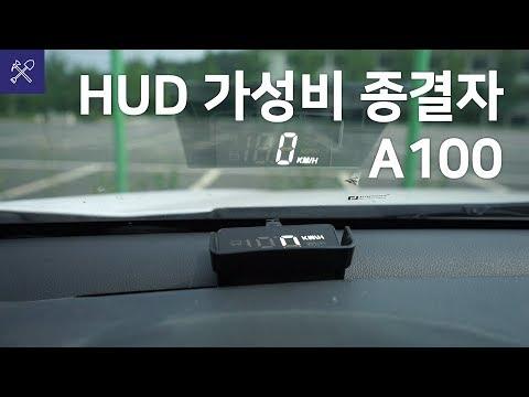 HUD A100, 대륙의 실수! 가성비 종결자 HUD(헤드업디스플레이)를 소개합니다