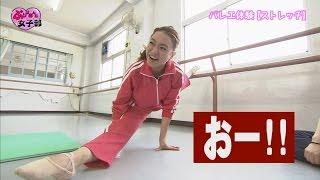 《ぶりりあんと女子部》 2015年5月21日(木)OA 今注目のバレ...