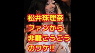 """松井珠理奈""""顔選抜""""の新ユニット「坂道AKB」抜てきで、 ファンから非難..."""