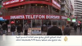 البنك المركزي التركي يرفع سعر الفائدة لدعم الليرة