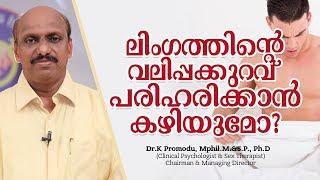 ലിംഗത്തിന്റെ വലിപ്പക്കുറവ് പരിഹരിക്കാൻ കഴിയുമോ? - Health Malayalam