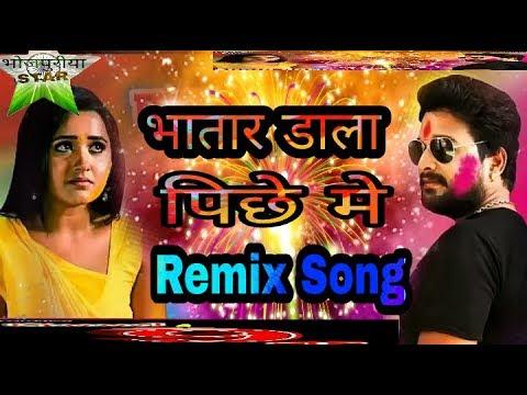 भातार डाला पिछे मे Bhatar dala pichhe me Remix song