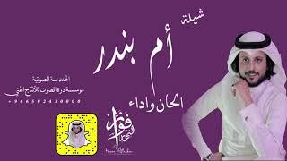 اهداء من ام خالد النفيعي الى ام بندر المطيري الحان واداء: فواز النهار