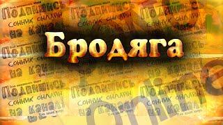 Бродяга Сонник онлайн   Sonoonline  Сон про Бродягу