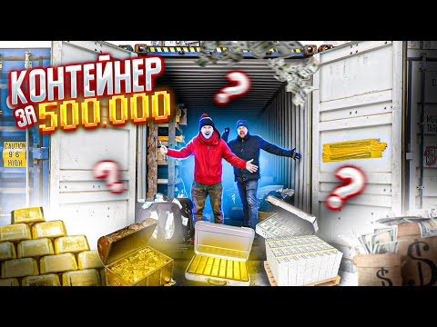 Купили КОНТЕЙНЕР за 500 тысяч, ВОТ ЭТО ОКУПАЕМОСТЬ!!! Мы были в шоке от найденого