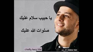 كلمات أنشودة يا نبي سلام عليك - ماهر زين -
