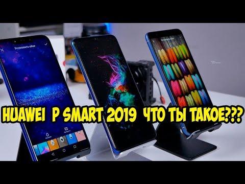 Huawei P Smart 2019 Обзор и впечатление
