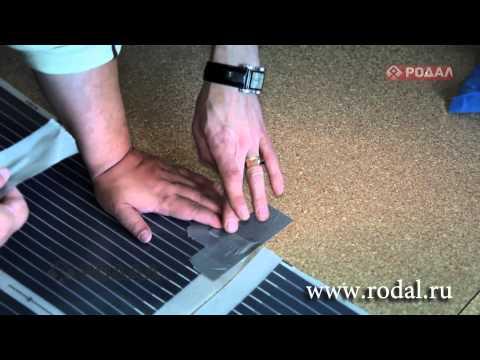 видео: Пленочный теплый пол своими руками. Часть 4 из 6.