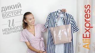 ПОКУПКИ С ALIEXPRESS|Модная одежда| Кожаная сумка