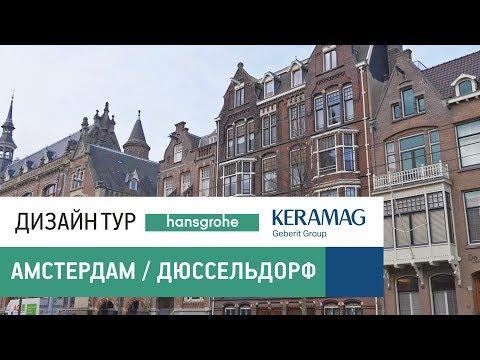Амстердам, музей Ваг Гога. Стеклянный дом. Moooi и Марсель Вандерс. Дюссельдорф, телебашня.