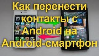 видео Как перенести контакты с Андроида (Android) на Айфон (iPhone): ТОП-2 способа