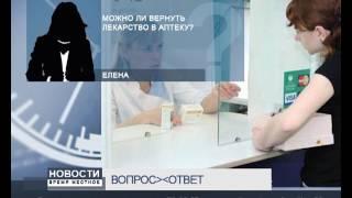 видео Как вернуть лекарство в аптеку?
