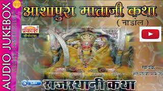 आशापुरा माताजी कथा | नाडोल | संत गणेशाराम जी | Ashapura Mataji Katha | Nadol | Sant GanesharamJi