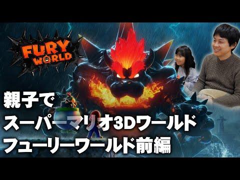 スーパーマリオ3Dワールド+フューリーワールド 前編