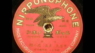 唱歌 牛若丸、夕立、池の鯉 納所文子 納所辨次郎 1942 ----------------...