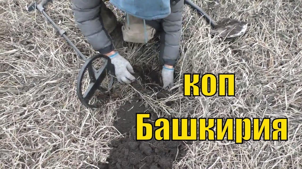 Коп на поле и итоги конкурса. - youtube.