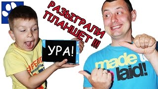РАЗЫГРАЛИ ПЛАНШЕТ | Результат розыгрыша планшета на канале Матвей Котофей