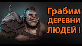 Грабим деревни ЛЮДЕЙ ! ( Orc Colony )