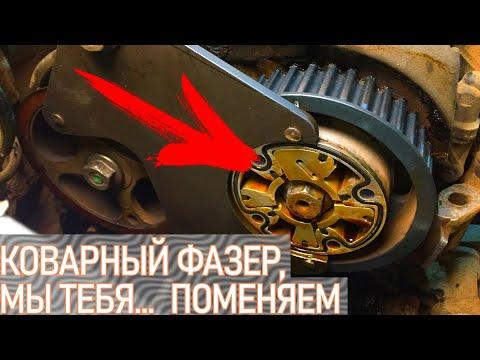 Замена ФАЗОРЕГУЛЯТОРА и сальников распредвалов на двигателе Рено K4M. | Видеолекция#2