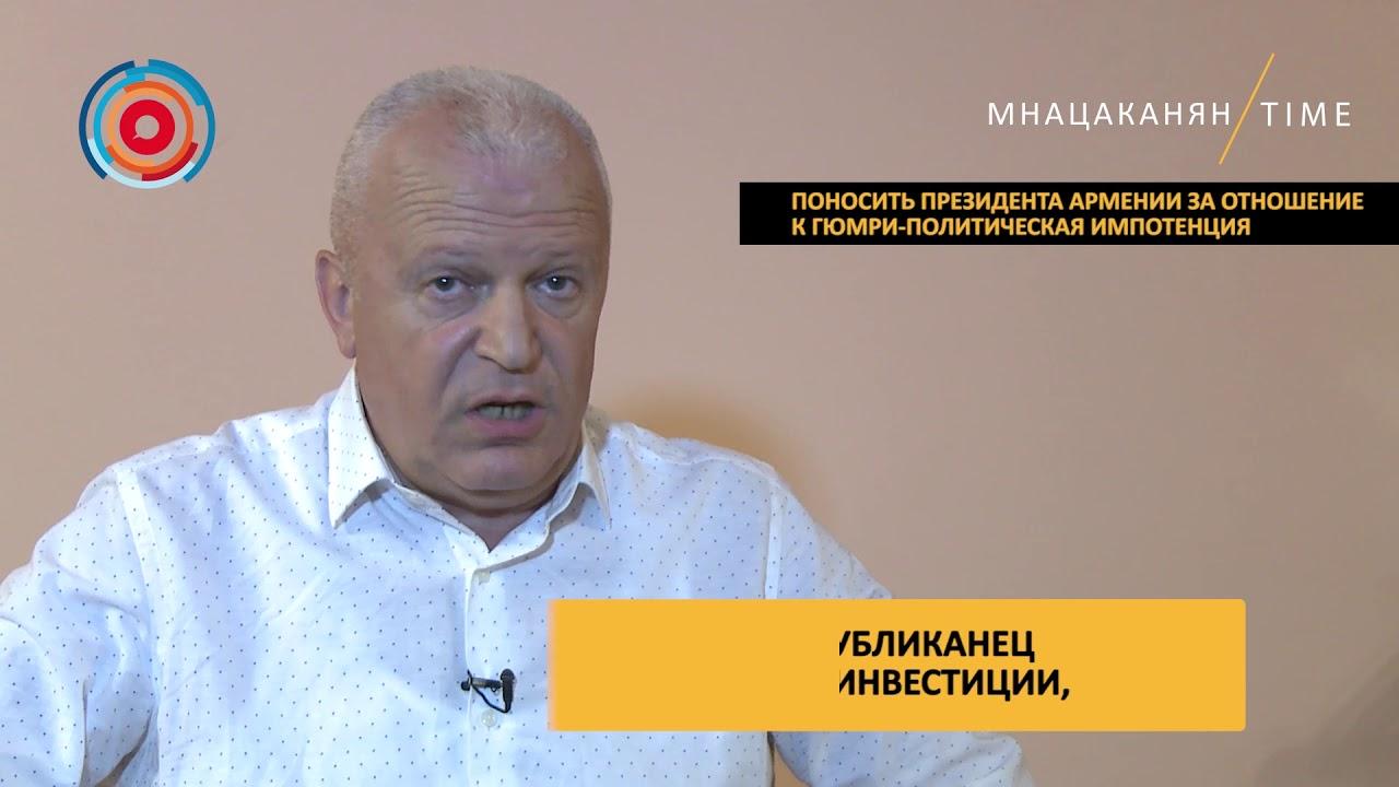 Картинки по запросу Мнацаканян/Time: Поносить президента Армении за отношение к Гюмри-политическая импотенция