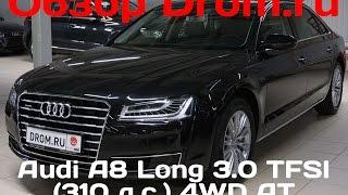 Audi A8 Long 2016 3.0 TFSI (310 л.с.) 4WD AT - видеообзор