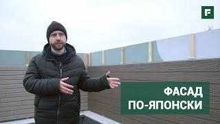 Японские фиброцементные панели: особенности отделки фасада