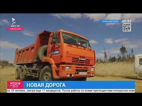 Сюжет ТК АИСТ о строительстве обхода г. Усолье-Сибирское