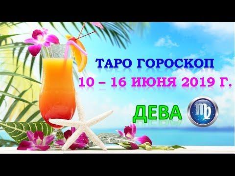 🍓 Таро Прогноз с 10 по 16 ИЮНЯ 2019 г. ♍ДЕВА♍