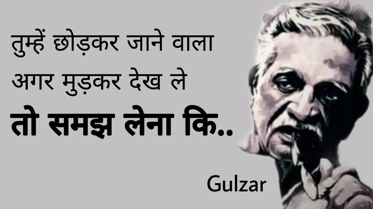 Gulzar shayari    Gulzar shayari in hindi    Gulzar poetry    Best Gulzar poetry    Hindi shayar