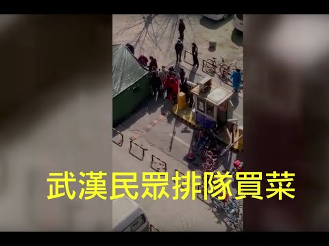 """武汉管控续升级""""现在三天也不让出小区 不准个人购物"""""""