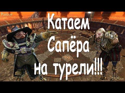 видео: panzar. Катаем Сапёра на турели!!!