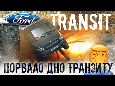 Ford Transit. Воскрешение.