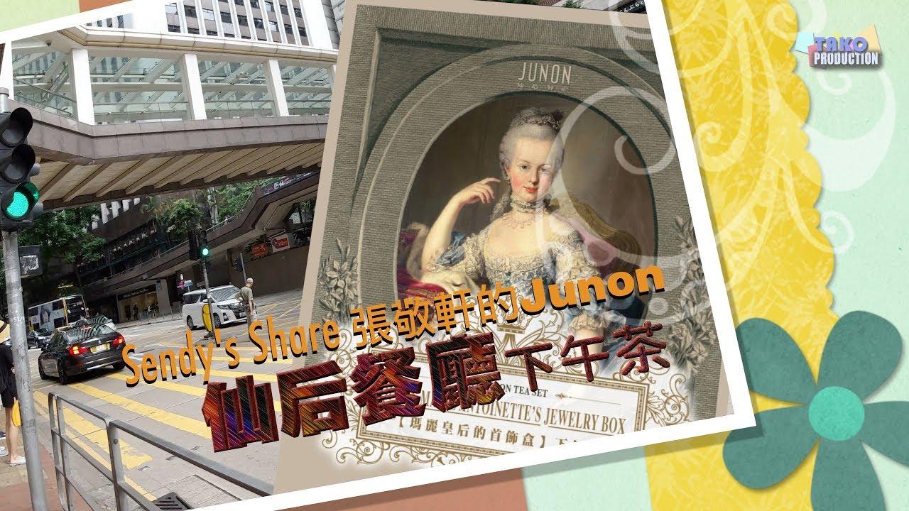 張敬軒的Junon仙后餐廳下午茶@Sendy's Share shot-by DJI OSMO Action & iPhone中文字幕 - YouTube