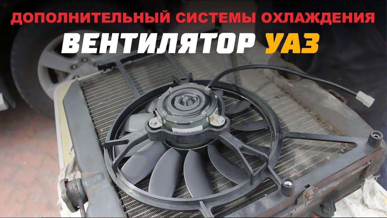 Электровентилятор охлаждения на УАЗ