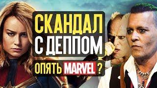 Скандал с Деппом, смерть Prodigy и новая Матрица - Новости кино