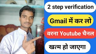 How to add 2 step verification in gmail | 2 step verification gmail