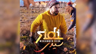 Mohamed Reda - Sidi (Exclusive Music Video ) | 2021 | (محمد رضا - سيدي (حصريا