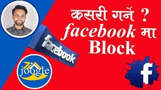 Joogletech Upload: How to  facebook Friends  black || कसरी गर्ने facebook friends Block || Mahendra
