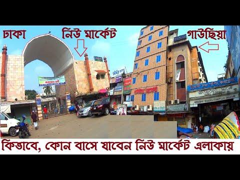 Dhaka New Market 2020 | Dhaka Gausia Market | Dhaka Hockers Market || Different Touch