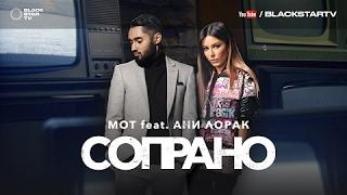 ПРЕМЬЕРА! Мот–Сопрано (feat. Ани Лорак)