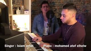 Islam  - A7lef Be Allah ( Cover) احلف بالله - غناء :  اسلام عرفان  | بيانو الموزع : محمد عاطف الحلو