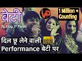 बेटी (Beti) पर अब तक का Best Emotional Performance   Vicky D Parekh Live   Family Concept Shows