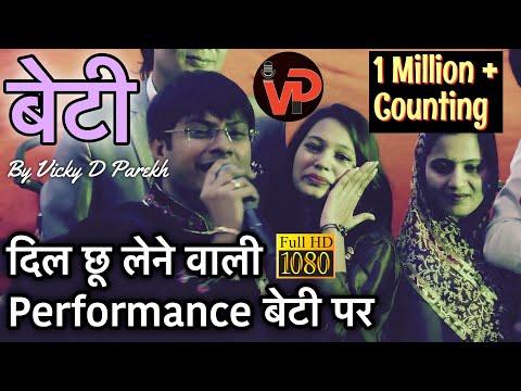 """BETI"" | दिल छू ले यह बेटी पर गीत | Emotional Performance Ever |  Vicky D parekh | Rishton Ki Dor"