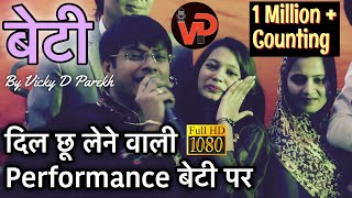 बेटी (Beti) पर अब तक का Best Emotional Performance | Vicky D Parekh Live | Family Concept Shows
