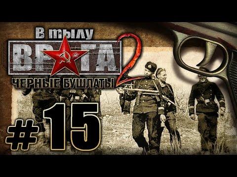 Прохождение Черные Бушлаты - Часть #8 - Даешь Крым!: Феодосия: эндшпиль